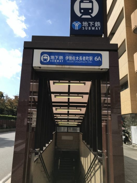 市営地下鉄 伊勢佐木長者町駅から徒歩1~2分